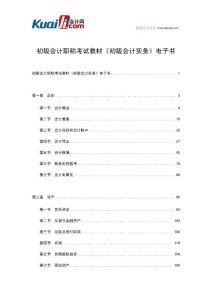 初级会计职称考试教材《初级会计实务》电子书