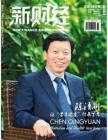 [整刊]《新财经》2014年4月