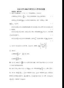 北京大学1996——2010数学分析考研试卷+部分答案