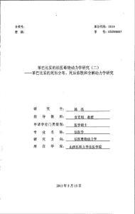 苯巴比妥的法医毒物动力学研究(二)——苯巴比妥的死后分布、死后弥散和分解动力学研究
