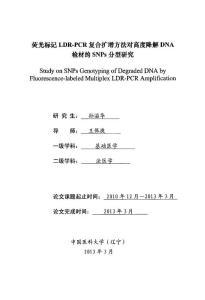荧光标记LDR-PCR复合扩增方法对高度降解DNA检材的SNPs分型研究
