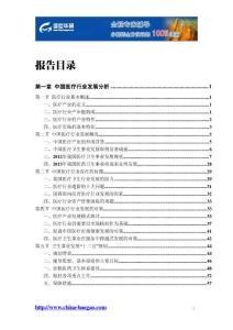 2014-2018年中国民营医院行业深度评估及投资前景预测报告