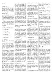 [精品]10年7月电大年夜仲裁法小抄