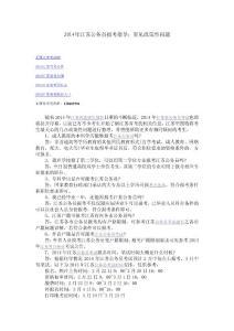 2014年江苏公务员报考指导..