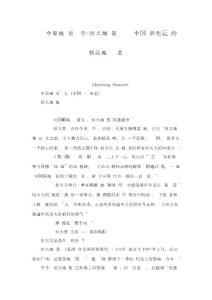 中原地产市场报告-恒大地产集团————中国标准化运营的精品地产领导者