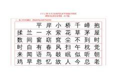 2014年王安石渔家傲6级考试..