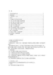 110kV输变电线路项目管理制..