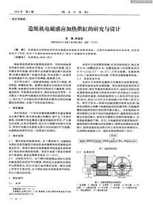 造纸机电磁感应加热烘缸的研究与设计