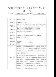【预防医学】红斑鳞屑性皮肤病