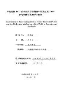 锌转运体ZnTs在小鼠内分泌细胞中的表达及ZnT8参与睾酮合成的分子机制