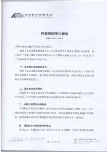 600567 _ 山鹰纸业内部控制..