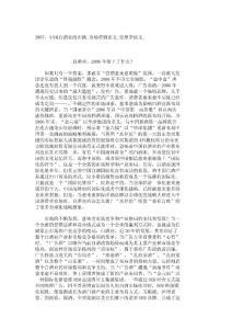 2007,中国白酒业的出路_市场营销论文_管理学论文__3451