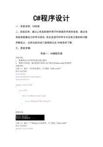 .NET学习入门指南