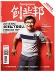 [整刊]《创业邦》2014年5月