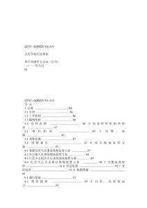 火灾事故应急预案(5)_0