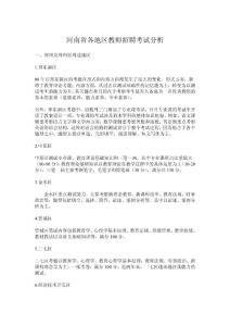 河南省各地区教师招聘考试分析