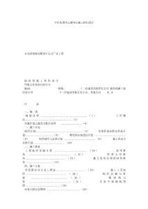 中石化聚苯乙烯项目施工组织设计
