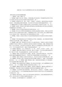 新疆2011年会计从业资格财经法规与会计职业道德测试题