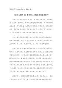 《舌尖上的中国》第二季:..