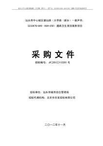 汕头市中心城区潮汕路(大..