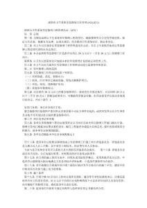 深圳市卫生系统零星修缮工程管理办法(试行)