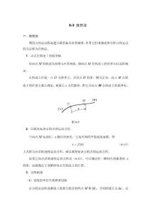 《理论力学》精品课件_TM.6-3自然法(499KB)