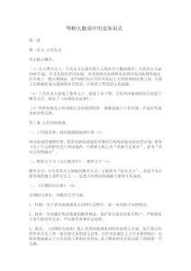 華師大版2012年高中1-7冊曆史知識點整理