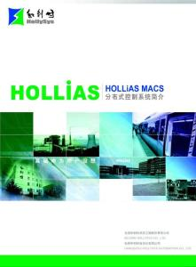 HOLLiAS MACS分布式控..
