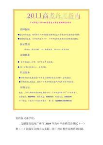 广州市高考语文试题
