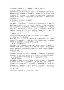 南師大 2011年地理科學學院考研答疑綜合帖