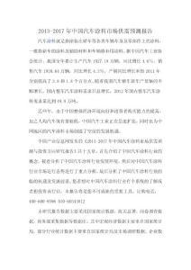 2013-2017年中国汽车涂料市场供需预测报告
