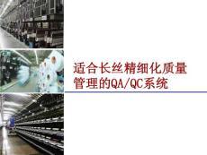 涤纶长丝生产