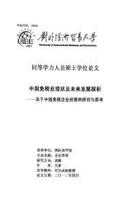 中国免税业现状及未来发展探析--关于中国免税企业经营研究与思考