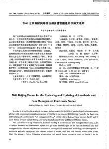 2006北京麻醉与疼痛治疗论..