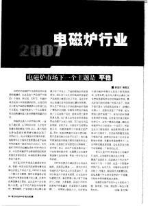 2007电磁炉行业发展方向精..