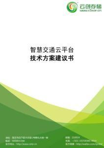智慧交通云平台技术方案建议书_20110728_切勿传播