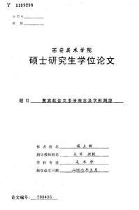 黄宾虹金文书法观念及字形..