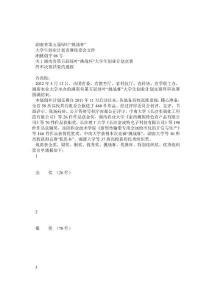 """湖南省第五届绿叶""""挑战杯.."""