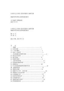 湖口县农村集体土地所有权..