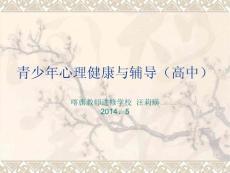 中学生心理健康教育讲座(2014新上岗教师)