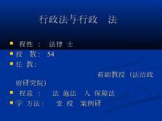 行政法与行政诉讼(zhang学生版)