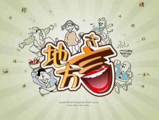 中国方言学习