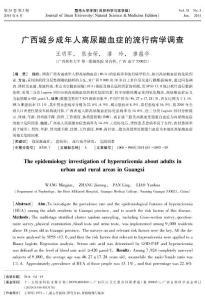 广西城乡成年人高尿酸血症的流行病学调查