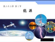 22.1能源2013新人教版