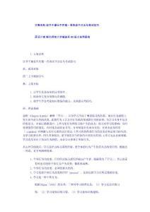 台湾初中心理辅导活动课——读书千遍也不厌倦~有效读书方法与考试技巧