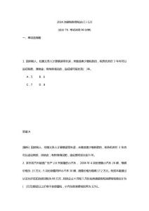 2014注册税务师税法(Ⅰ)-123