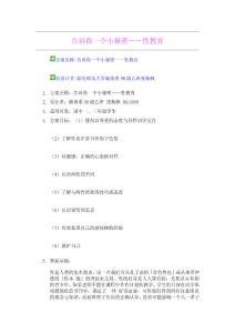 台湾初中生心理辅导活动课方案—告诉你一个小秘密--性教育
