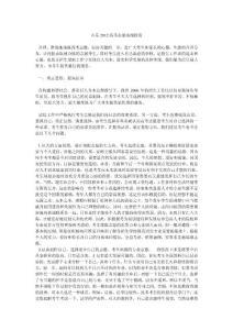 山东2012高考志愿填报指南