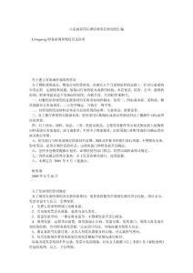 山东杨春国际酒店财务管理制度汇编