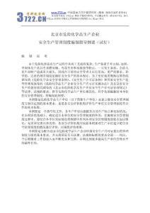 北京市危险化学品生产企业..